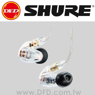 美國 舒爾 SHURE SE315 耳道式 噪音隔離耳機 透明、黑色雙色 可換線 公司貨