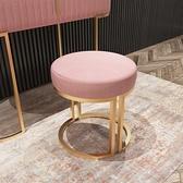 梳妝凳北歐簡易圓凳ins化妝凳玄關梳妝臺凳子矮凳輕奢化妝椅臥室 LX 伊蘿 99免運
