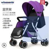 嬰兒推車可坐可躺輕便折疊四輪避震新生兒寶寶手 愛麗絲精品Igo