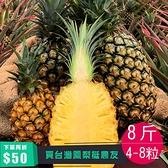銘泉有機金鑽鳳梨4-8粒8台斤/箱