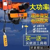微型電動葫蘆電動家用起重機連身帶跑車小吊機裝修小型車載起重機