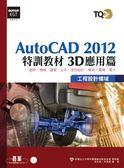 (二手書)TQC+ AutoCAD 2012特訓教材:3D應用篇