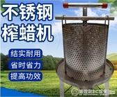 不銹鋼榨蜜機壓蜜機小型家用土蜂蜜壓榨機榨中蜂蜜榨汁打糖榨蠟機   《圖拉斯》