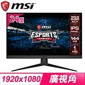 【南紡購物中心】MSI 微星 Optix G242 24型 IPS 144Hz電競液晶螢幕