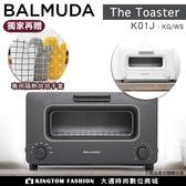贈隔熱手套 BALMUDA 百慕達 The Toaster K01J 蒸氣烤麵包機 蒸氣水烤箱 公司貨
