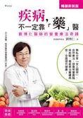 疾病,不一定靠「藥」醫:劉博仁醫師的營養療法奇蹟(二版)