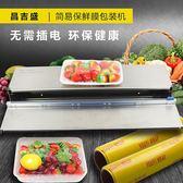 保鮮膜包裝機蔬菜水果打包機食品保鮮覆膜機商用超市封口機 igo初語生活館