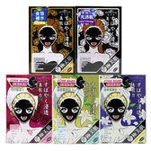 台灣 SexyLook 極美肌 黑面膜 28mLX5片/盒 ◆86小舖 ◆