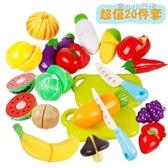 切水果玩具蔬菜切切樂玩具切切看兒童過家家廚房寶寶玩具套裝YYJ  育心小館