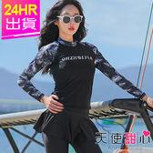 四件式泳裝 黑M~XL 刷紋長袖水母衣泳衣 比基尼 衝浪潛水浮潛溯溪泛舟 天使甜心Angel Honey