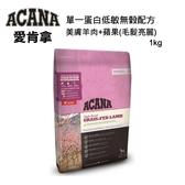 ACANA愛肯拿-單一蛋白低敏無穀配方-美膚羊肉+蘋果1KG/2.2LB