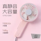 便攜式usb小風扇手持拿隨身小型迷你電風扇大風力【小檸檬3C】