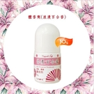 斯儂恩滾珠體香劑30g-浪漫百合香-單瓶[58215]