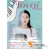 i Touch(就是愛彈琴) 第53輯【鋼琴譜/五線譜/鋼琴教學】