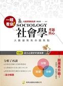 (二手書)一眼看穿 社會學 考題核心(初版)