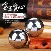 實心鋼球健身球手球保定鐵球保健球 全館免運