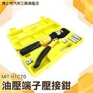 《博士特汽修》油壓動力端子壓接鉗 手動 電線 電纜施工 水電 多種尺寸接頭 MIT-HTC70