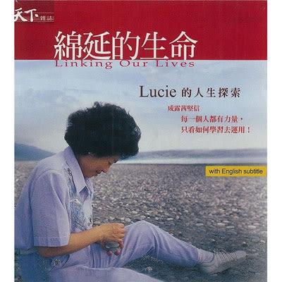 綿延的生命DVD
