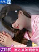 南極人真絲眼罩睡眠神器遮光眼照睡覺學生透氣男女緩解眼疲勞眼覃 KOKO時裝店