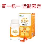 健康總匯 金盞花葉黃素膠囊 30粒/瓶 【買一送一】