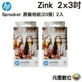 【優惠組合 二入】HP Zink 2x3吋 20張 原廠相紙