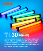 【聖影數位】Godox 神牛 TL30 磁吸式RGB條燈 單燈組 內建鋰電池 支援Godox Light APP遙控
