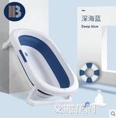 嬰兒洗澡盆寶寶折疊浴盆初生新生幼兒童可坐躺家用大號桶小孩用品QM『艾麗花園』