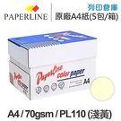 PAPERLINE PL110 淺黃色彩...