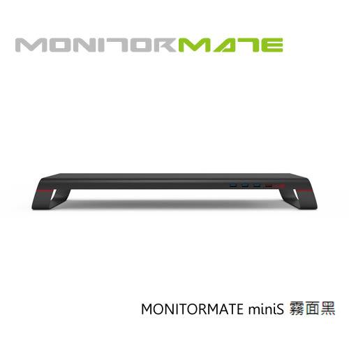 MONITORMATE miniS 多功能螢幕架 USB 3.0+充電底座 霧面黑