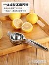 手動榨汁機家用 擠檸檬汁器壓檸檬夾子迷你榨橙汁檸檬榨汁器 HX7116   【全館免運】