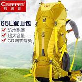 登山包 登山包男雙肩女超輕旅游旅行大容量防潑水戶外徒步背包60L igo【小天使】