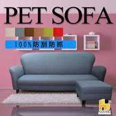 ASSARI-貓可愛三人耐刮貓抓皮沙發(含腳椅)卡其