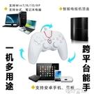 遊戲手柄戰地鬼泣pc電腦筆記本單機雙打win710 【618特惠】