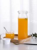 居家家 玻璃冷水壺大容量涼水壺 家用飲料扎壺裝果汁瓶水壺涼水杯『艾麗花園』
