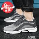夏季隱形增高鞋男10cm網面運動鞋男網鞋透氣內增高男鞋8cm休閒鞋6 3C優購