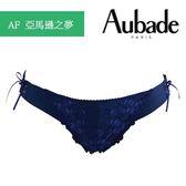 Aubade-亞馬遜之夢M有機棉低腰三角褲(藍)AF