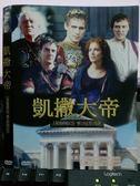 挖寶二手片-O04-118-正版DVD*電影【凱撒大帝/全1碟】-克里斯諾斯*克里斯多夫沃根
