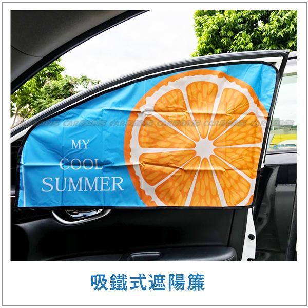 【愛車族購物網】可愛磁性遮陽窗簾 (正駕駛│副駕駛│後中窗 選擇)