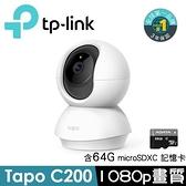 【南紡購物中心】TP-Link Tapo C200 旋轉式家庭安全防護 Wi-Fi 攝影機 (含64G威剛記憶卡)