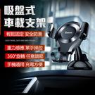 倍思車載手機架汽車用支架車內吸盤式通用多功能萬能車上支撐導航 韓語空間