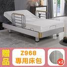 【康元】二馬達電動床Z968,贈品:Z968專用床包x2