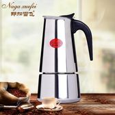 摩卡壺 摩卡壺意大利不銹鋼摩卡咖啡壺 意式濃香煮咖啡壺家用 玩趣3C