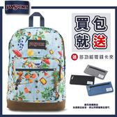 【JANSPORT】RIGHT PACK EXPRESSIONS系列後背包 -鳥語花香(JS-43971)