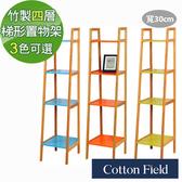 棉花田【博客】簡易組裝四層梯形多功能置物架30cm-3色可選藍色