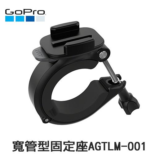 GOPRO 寬管型固定座(圓管夾座+接管+更多組件) AGTLM-001