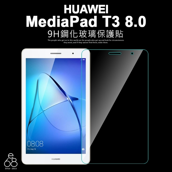 玻璃貼 華為 MediaPad T3 8.0 *8吋 螢幕 保護貼 鋼化 保貼 平板 螢幕保護 鋼化玻璃 膜