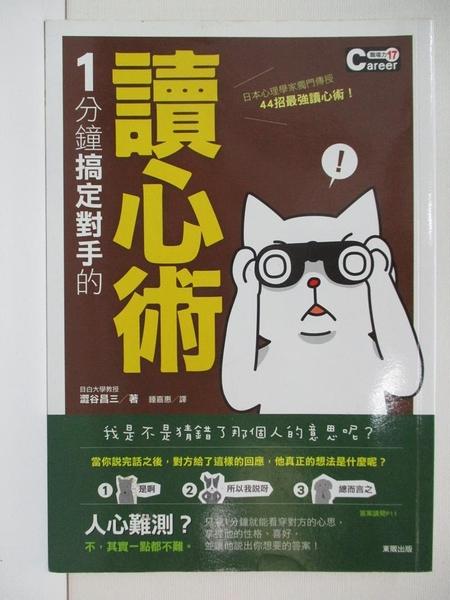 【書寶二手書T7/心理_BOD】1分鐘搞定對手的讀心術_澀谷昌三