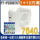 【任選十入500內12mm原廠標籤帶 ↘7640元】Brother PT-P300BTKT KITTY 手機專用玩美標籤機