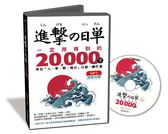 進擊的日單,一定用得到的20,000字【MP3語音光碟】:用聽的就能學會所有「人、事、物..