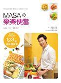 (二手書)MASAの樂樂便當:廚房新手快樂輕鬆學123道美味便當菜